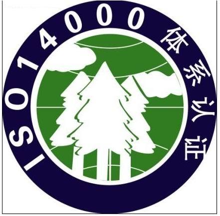 河南ISO14001認證