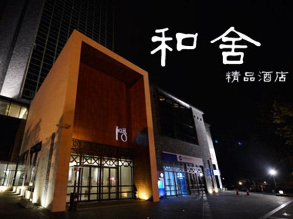 贵阳和舍酒店