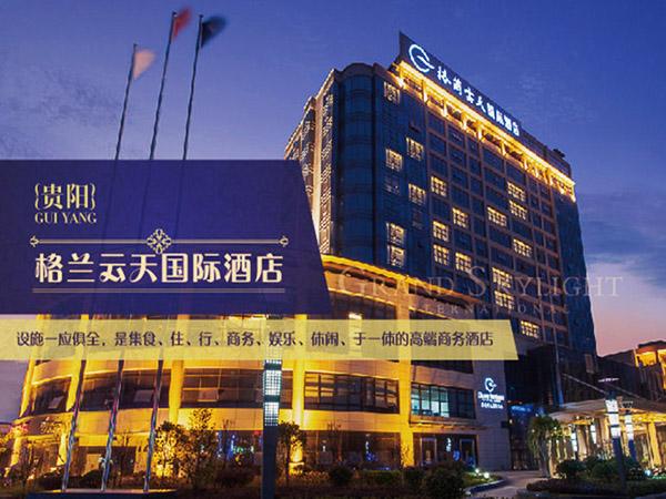 贵阳格兰云天国际酒店