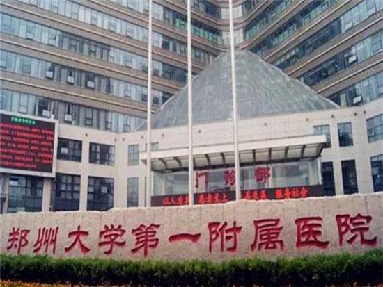 河南省郑大一附院