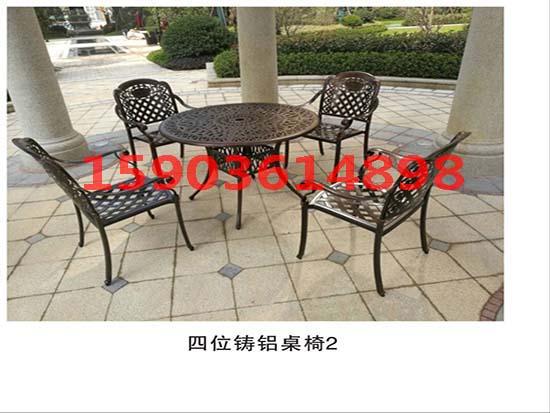 开封四位铸铝桌椅