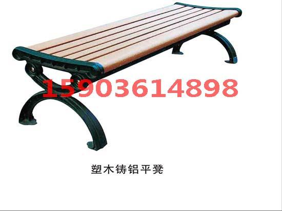 塑木铸铝平凳