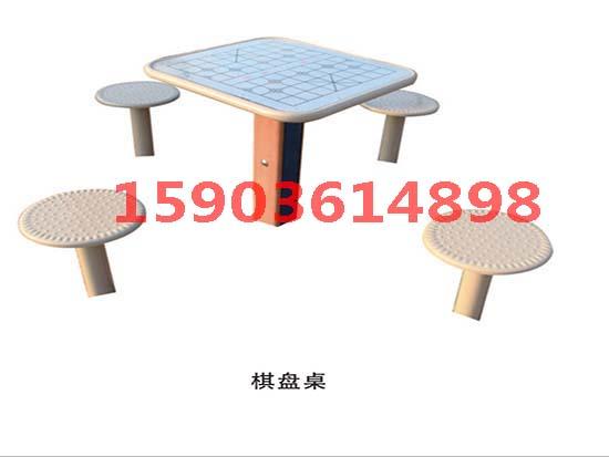 南阳方形棋盘桌