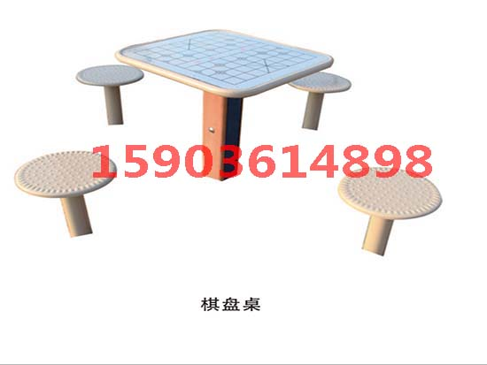 方形棋盘桌