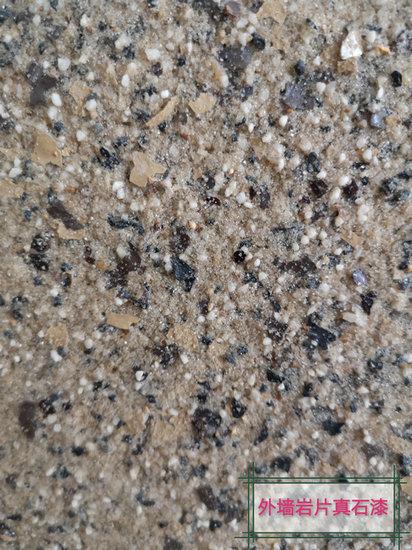 岩片仿花岗石涂料