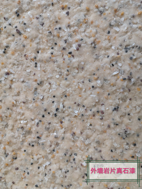 岩片仿石涂料