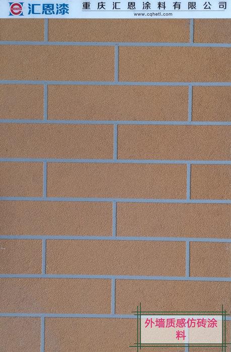 外墙仿砖漆