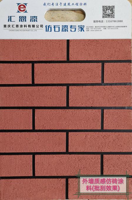 外墙仿砖涂料