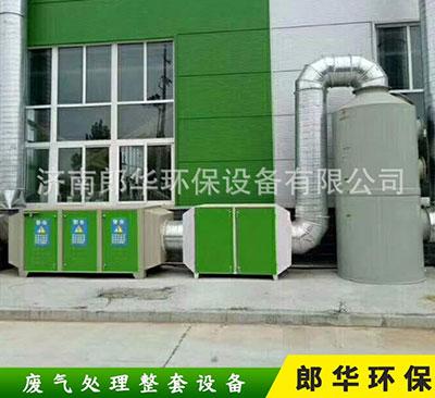 山东工业废气处理摄影整套装备