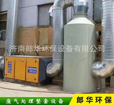 废气处理设备