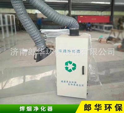 焊烟净化器厂家