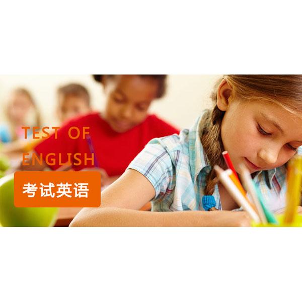 温州考试英语