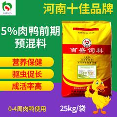 河南5%肉鸭后期预混料