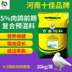 5%肉鸽预混料