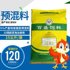 5%蛋鸡保健型预混料