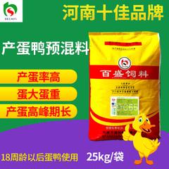 5%产蛋鸭预混料