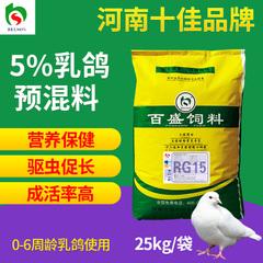 5%产蛋种鸽预混料