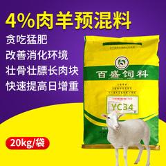 哺乳母羊预混料