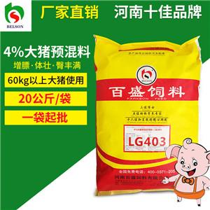 4%大猪后期快速肥育预混饲料