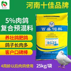 肉鸽复合预混饲料