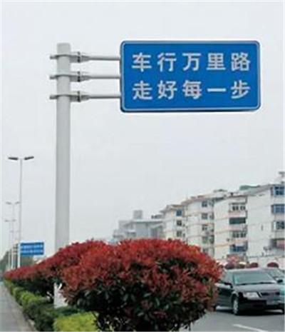 道路交通牌