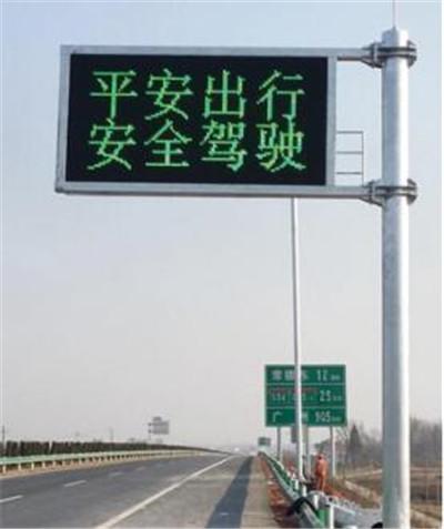 河南交通诱导屏
