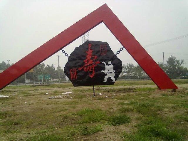 成都铁艺雕塑彭山收费站