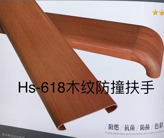 济南防护扶手Hs-618木纹防撞扶手