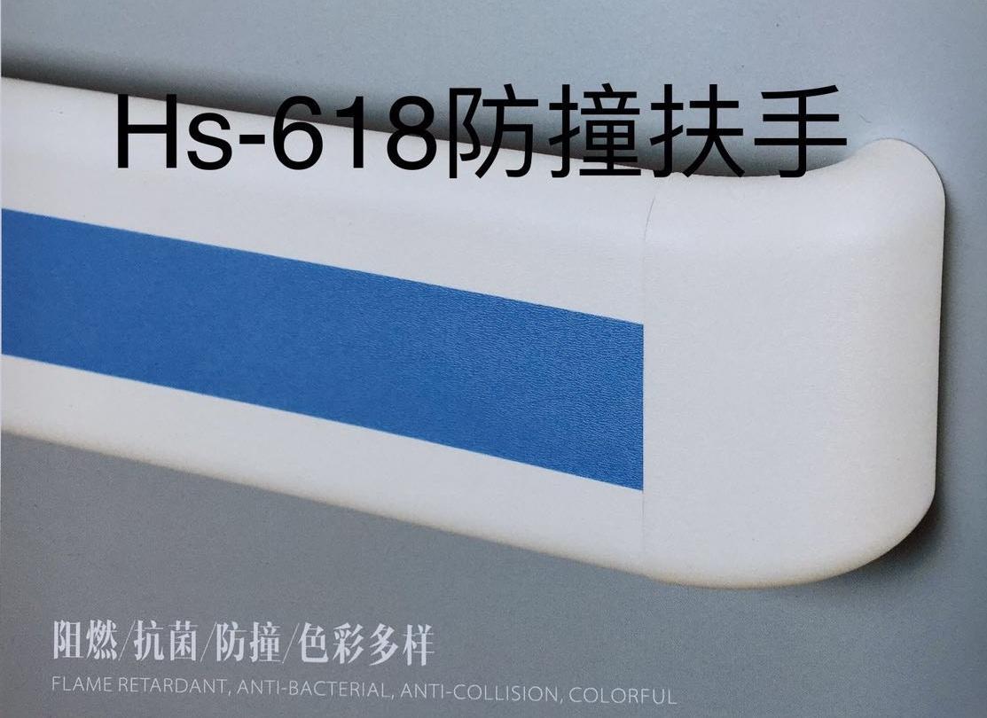 济南防护扶手防撞扶手Hs-618