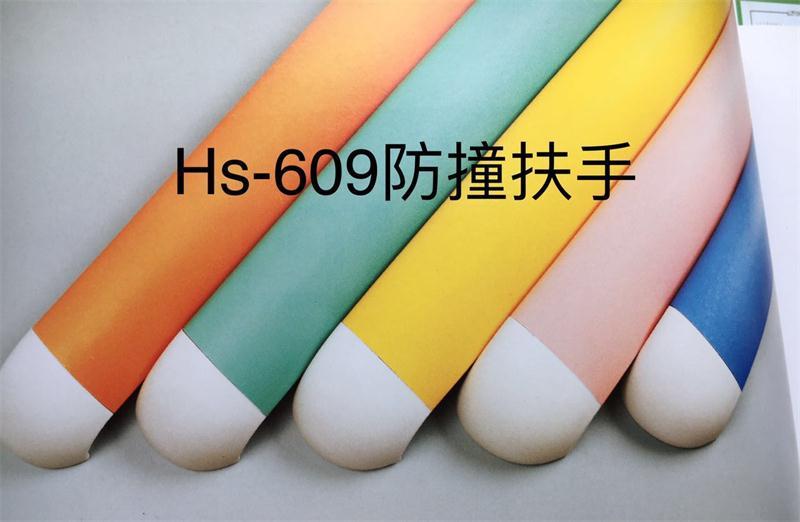 济南防护扶手批发HS-609防撞扶手