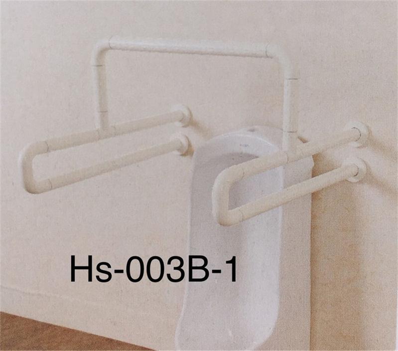 济南防护扶手生产HS-003B-1便斗扶手