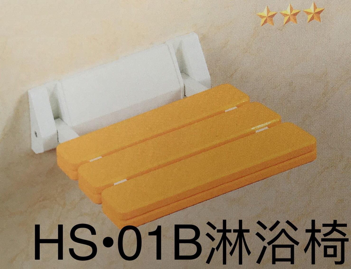 济南防护扶手安装HS-01B折叠淋浴椅