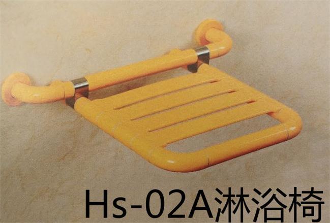 济南防护扶手批发HS-02A淋浴椅