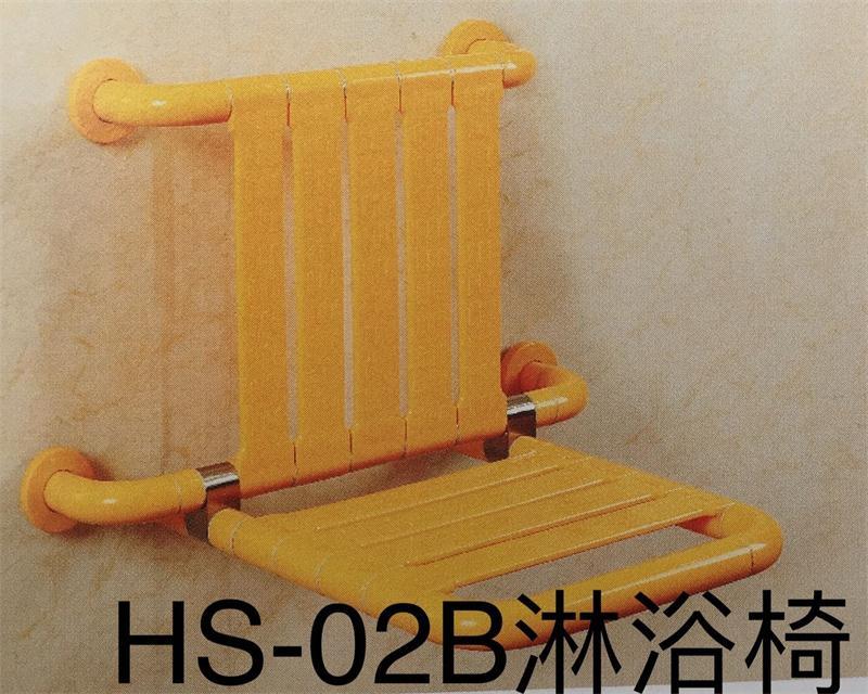济南无障碍扶手生产HS-02B淋浴椅