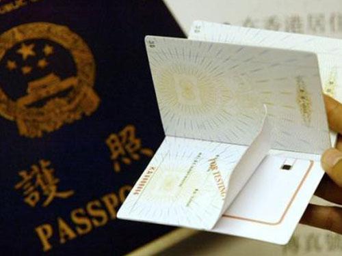 台湾签证办理