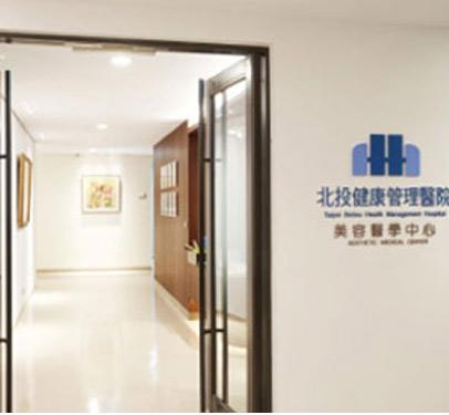 健康管理医院
