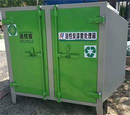 北京绿色活性炭环保箱批发