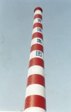 100米烟囱防腐脱硫工程