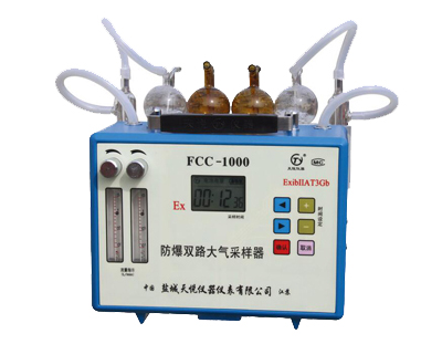 FCC-1000 防爆双路大气采样器