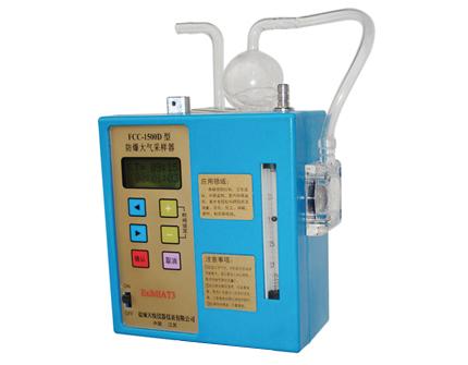 FCC-1500D 防爆大气采样器