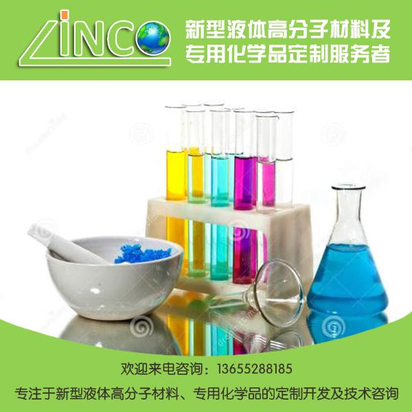 高分子化学品研发