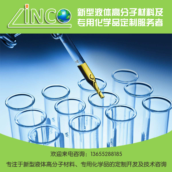 蘇州高分子化學品定製