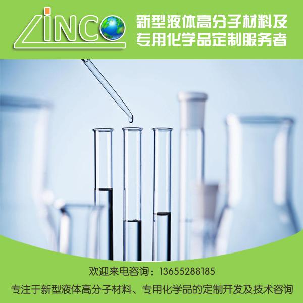 昆山高分子液态化学品定制研发