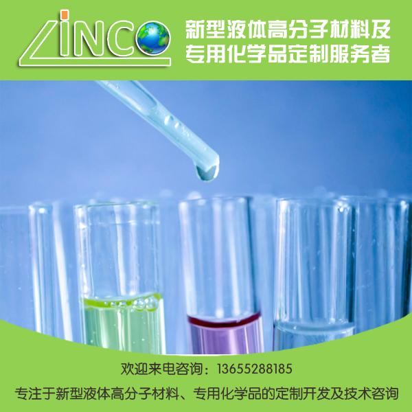 液態高分子化學品研發