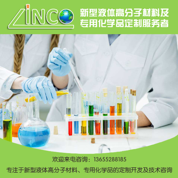 液态高分子化学品定制