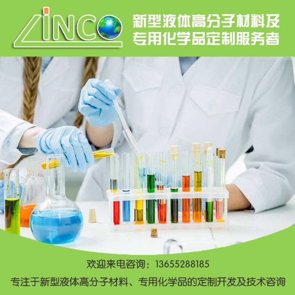 液態高分子化學品定製