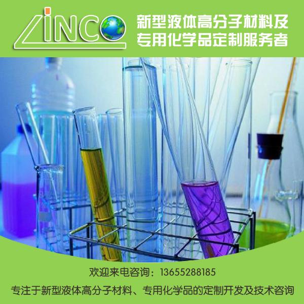 液態高分子化學品定製研發