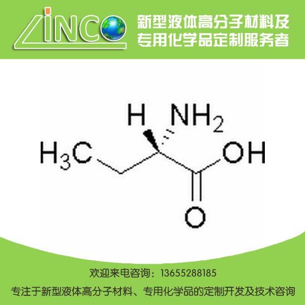 L-2-氨基丁酸