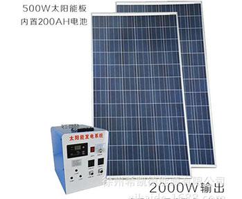 家用太阳能发电机