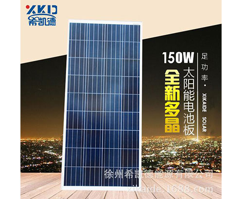 太阳能光伏板组件
